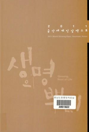 (2011)금산세계인삼엑스포