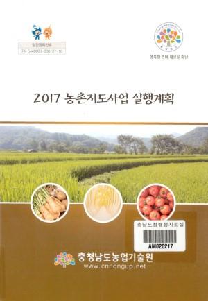 (2017)농촌지도 사업 실행계획