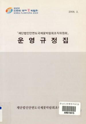 (재단법인 안면도 국제꽃박람회 조직위원회)운영규정집