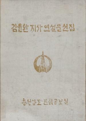 김윤환지사연설문집(70)