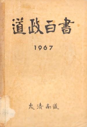 도정백서(1967)