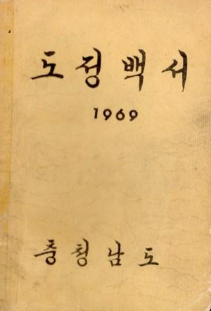 도정백서(1969)