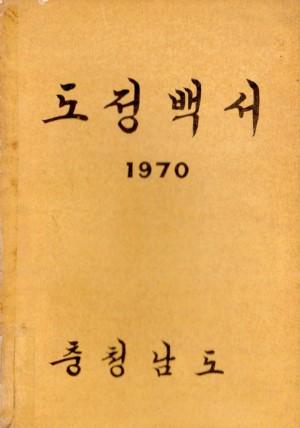 도정백서(1970)