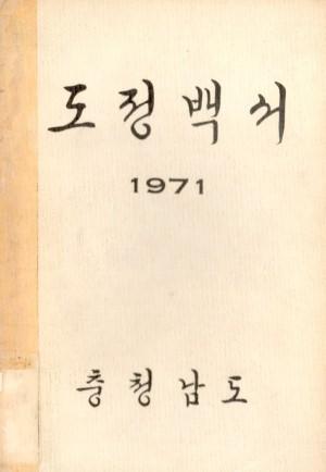 도정백서(1971)