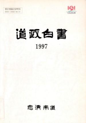 도정백서(1997)