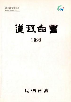 도정백서(1998)