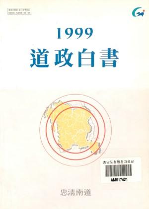 도정백서(1999)