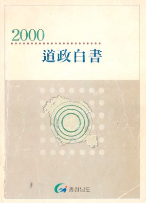 도정백서(2000)