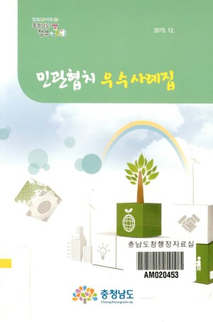 민관협치 우수사례집 ;2015년