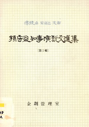 손수익지사연설문집(제2집)