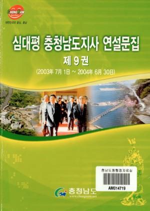 심대평도시사 연설문집(9) 2 제9권