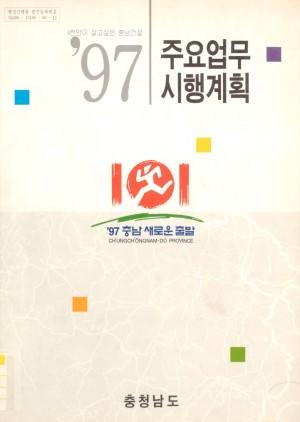 주요업무 시행계획(97)