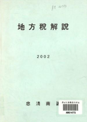 지방세해설(2002)