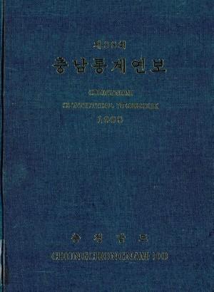 충남통계연보.제38회(1998)