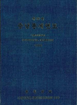 충남통계연보.제39회(1999)