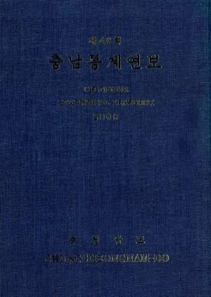 충남통계연보.제40회(2000)