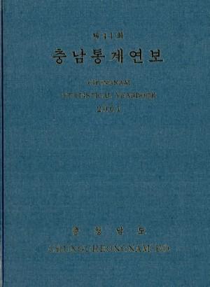 충남통계연보.제41회(2001)