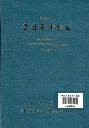 충남통계연보.제42회(2002)