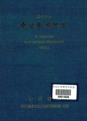 충남통계연보.제43회(2003)