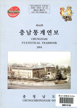 충남통계연보.제44회(2004)