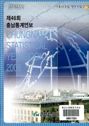 충남통계연보.제46회(2006)
