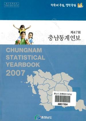 충남통계연보.제47회(2007)