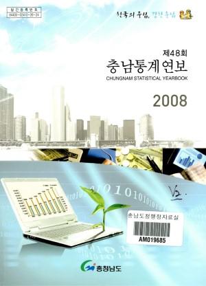충남통계연보.제48회(2008)