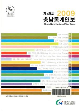 충남통계연보.제49회(2009)