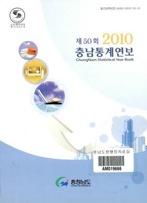 충남통계연보.제50회(2010)