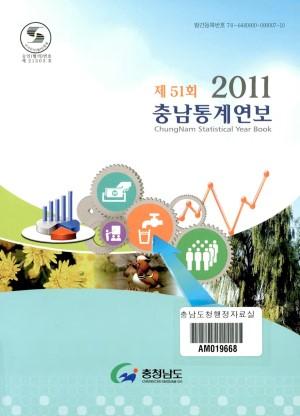 충남통계연보.제51회(2011)