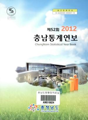 충남통계연보.제52회(2012)