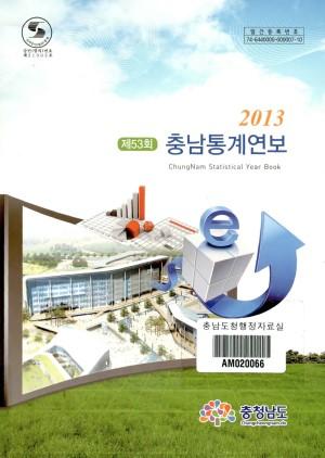 충남통계연보.제53회(2013)