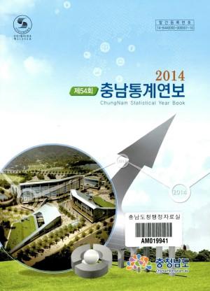 충남통계연보.제54회(2014)