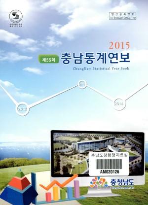 충남통계연보.제55회(2015)