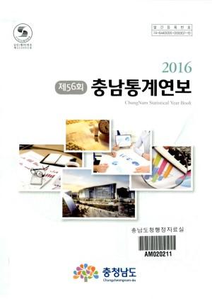 충남통계연보.제56회(2016)