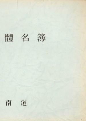 (92)제조업체명부