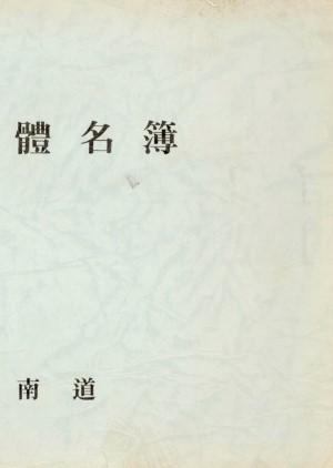 (93)제조업체명부