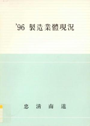 (96)제조업체현황
