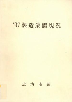 (97)제조업체현황