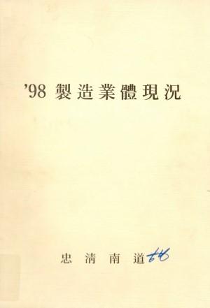 (98)제조업체현황