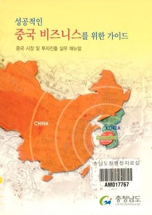성공적인 중국 비지니스를 위한 가이드