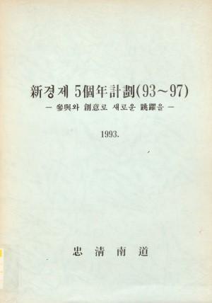 신경제 5개년계획(93~97)