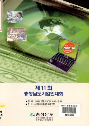 제11회 충청남도기업인대회
