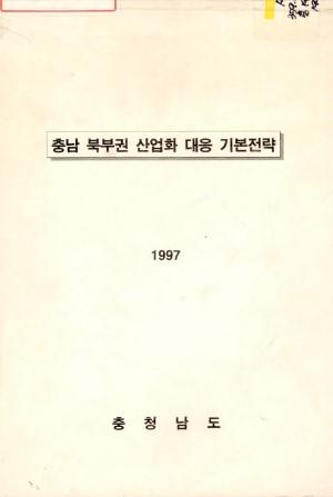 충남 북부권 산업화 대응 기본전략