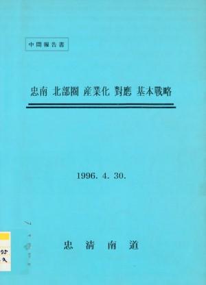 충남 북부권 산업화 대응 기본전략.중간보고서