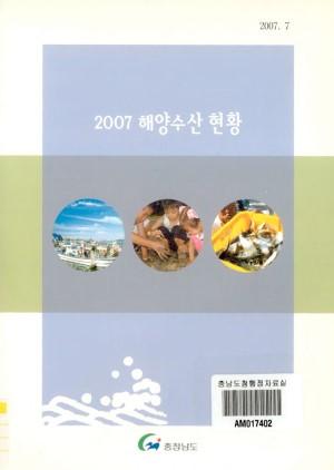 (2007)해양수산현황