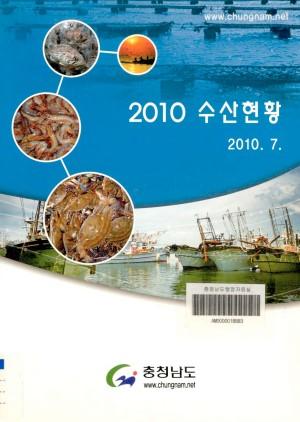 (2010) 수산현황