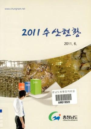 (2011) 수산현황