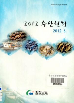 (2012) 수산현황