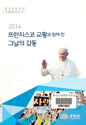 (2014) 프란치스코 교황과 함께 한 그날의 감동